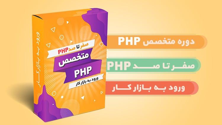 دوره متخصص PHP
