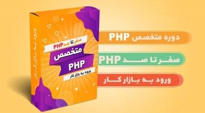 پکیج جامع متخصص PHP | آموزش 0 تا 100 PHP