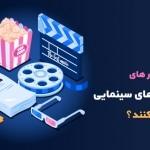 از چه نرم افزارهای برای تولید فیلم های سینمایی استفاده میکنند؟