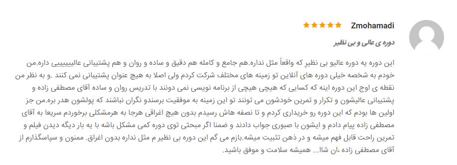 نظر محمدی در مورد دوره آموزشی طراحی سایت