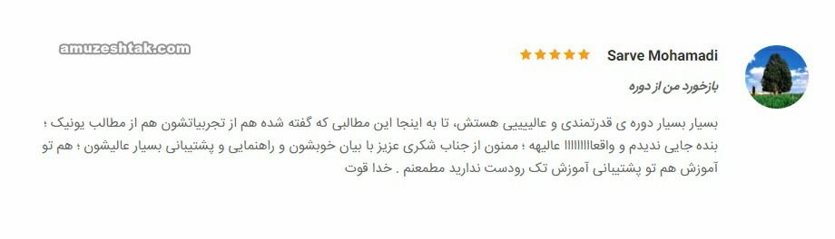 نظر محمدی در مورد موشن گرافیک