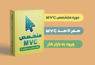 آموزش MVC | پکیج جامع متخصص MVC از 0 تا 100
